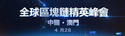 """""""全球区块链精英峰会""""4月28日大幕将启,聚焦数字资产 共话区块未来"""