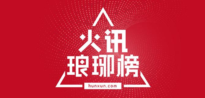火讯财经推出重磅大咖直播访谈节目《火讯琅琊榜》