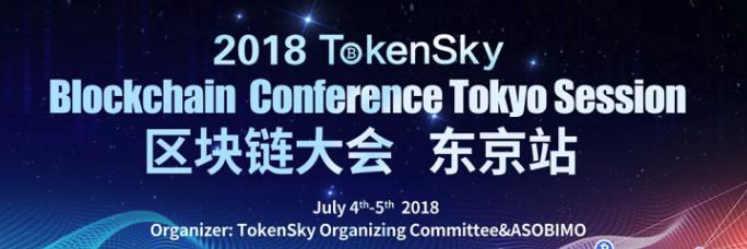 TokenSky东京站7月4-5日 大展招商工作启动