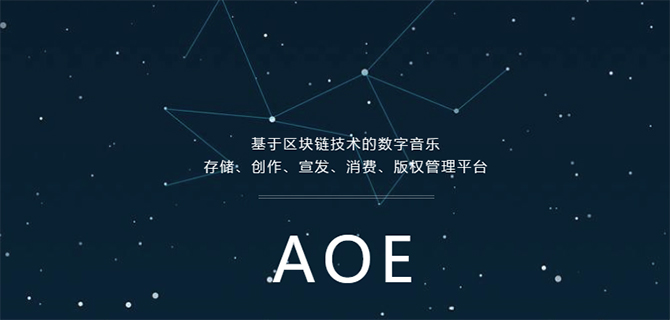 Aoe音娱链:基于区块链技术的音乐产业生态平台【ONE.TOP评级】