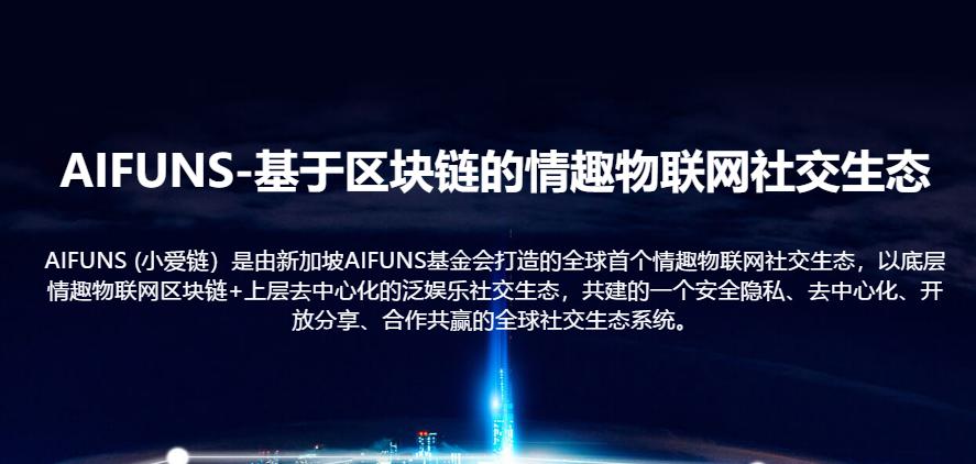 AIFUNS (小爱链)项目测评报告【ONE.TOP评级】