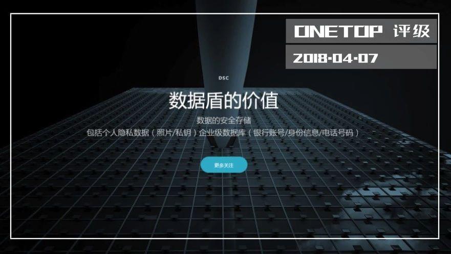 DSC数据盾:数据安全共享存储网络【ONE.TOP评级】
